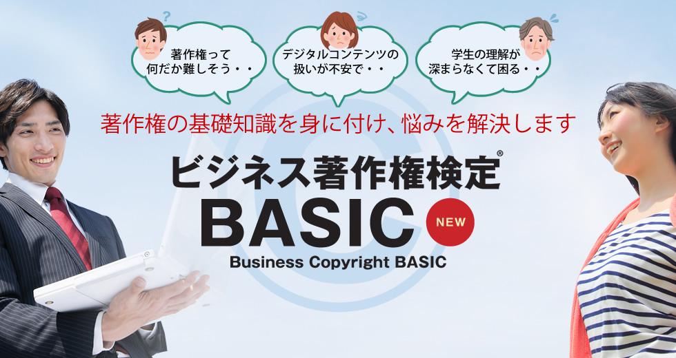 ビジネス著作権検定 BASIC  ビジネス著作権検定  著作権保護の検定試験:ビジネス著作権検定
