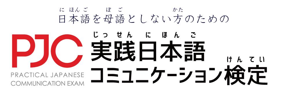 実践日本語コミュニケーション検定 専用サイトへ  実践日本語コミュニケーション検定│資格検定試験