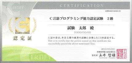 認定証・ハイライセンスシール - 検定試験について - C言語プログラミング能力認定試験│資格検定のサーティファイ│あなたのスキルアップを応援します 