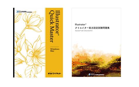 資格5.Illustrator®クリエイター能力認定試験