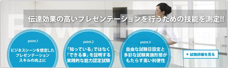powerpoint パワーポイント プレゼンテーション技能認定試験 資格