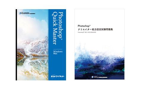 資格4.Photoshop®クリエイター能力認定試験