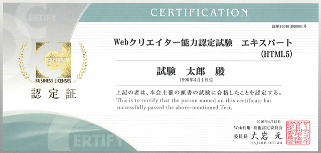 Web クリエイター 能力 認定 試験 Webクリエイター データダウンロード